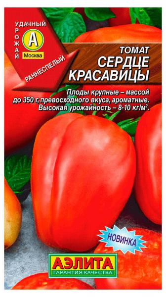 """3 сорта сахарных, """"сердечных"""" томатов, но не """"Бычье сердце"""". Вкусные, сахаристые и устойчивые к болезням дачные сорта"""