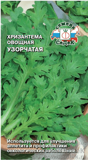 Хризантема овощная, сеют на второй урожай в июле